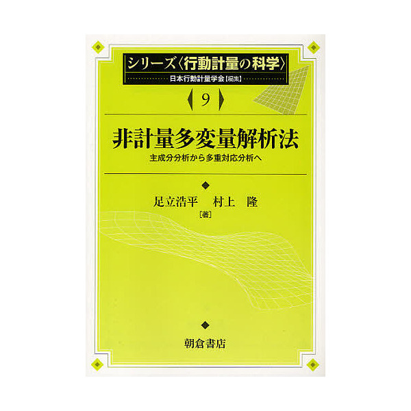 シリーズ〈行動計量の科学〉 9/日本行動計量学会