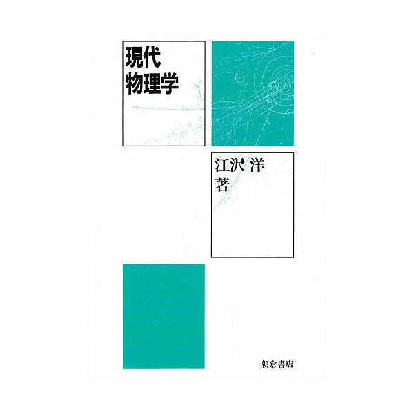 現代物理学/江沢洋