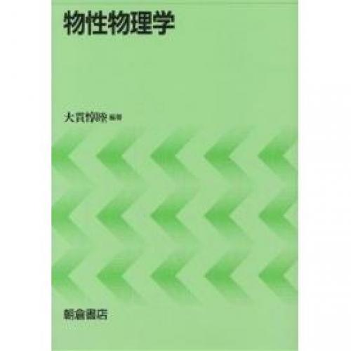 LOHACO - 物性物理学/大貫惇睦 (...