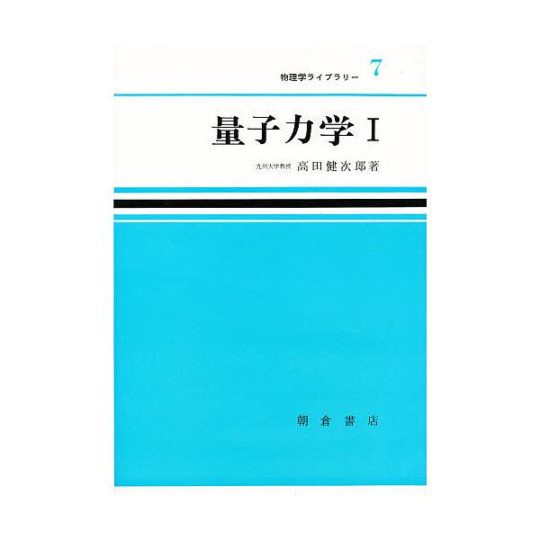 量子力学 1/高田健次郎