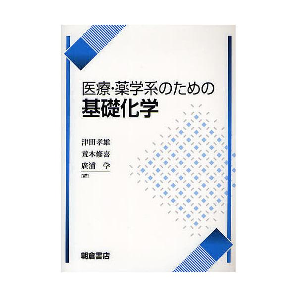 医療・薬学系のための基礎化学/津田孝雄/荒木修喜/廣浦学