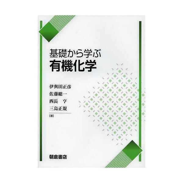 基礎から学ぶ有機化学/伊與田正彦/佐藤総一/西長亨