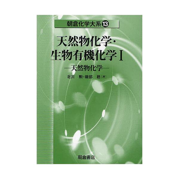 朝倉化学大系 13/北川勲/磯部稔