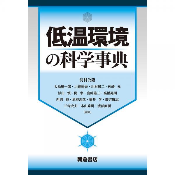 低温環境の科学事典/河村公隆