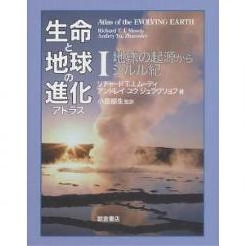 生命と地球の進化アトラス 1/リチャードT.J.ムーディ/アンドレイ・ユウ・ジュラヴリョフ