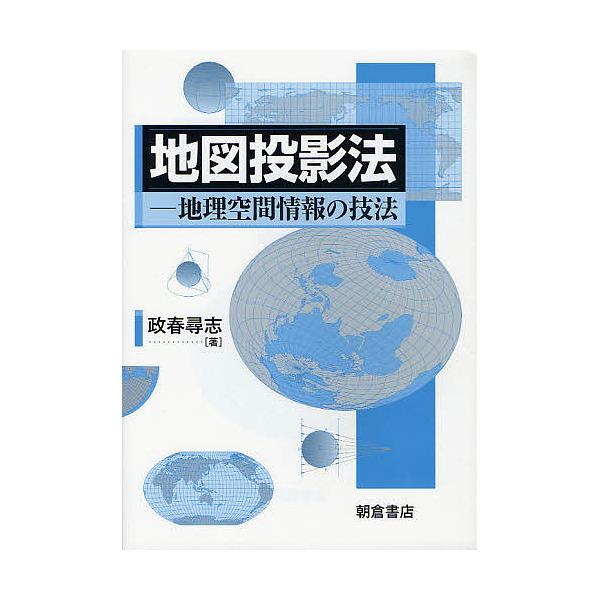 地図投影法 地理空間情報の技法/政春尋志