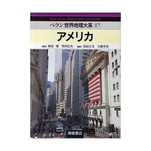 ベラン世界地理大系 17/鳥居正文/大嶽幸彦