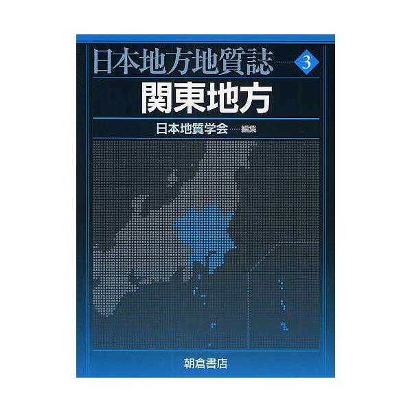 日本地方地質誌 3/日本地質学会