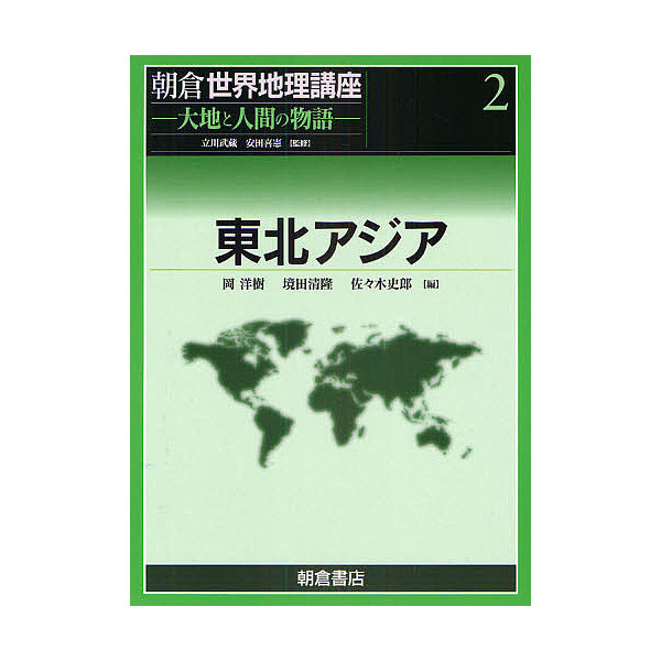朝倉世界地理講座 大地と人間の物語 2/岡洋樹
