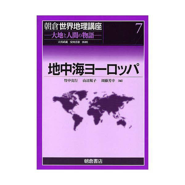 朝倉世界地理講座 大地と人間の物語 7/竹中克行
