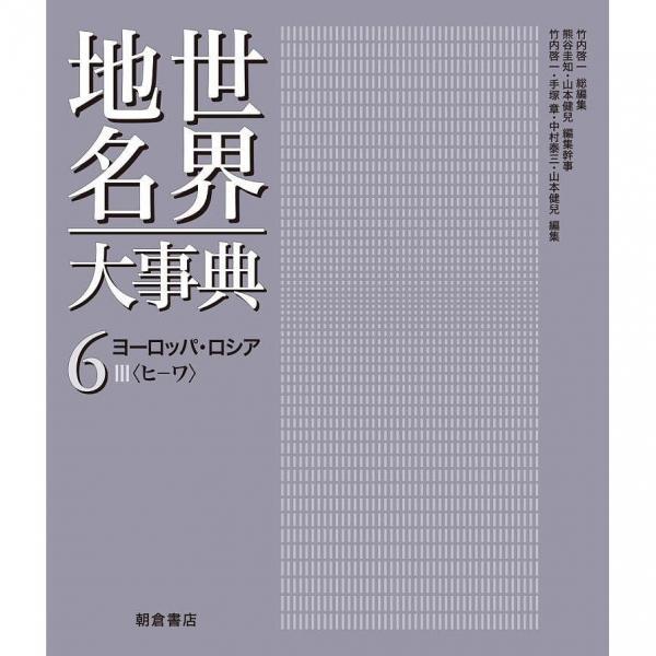世界地名大事典 6/竹内啓一/熊谷圭知/幹事山本健兒