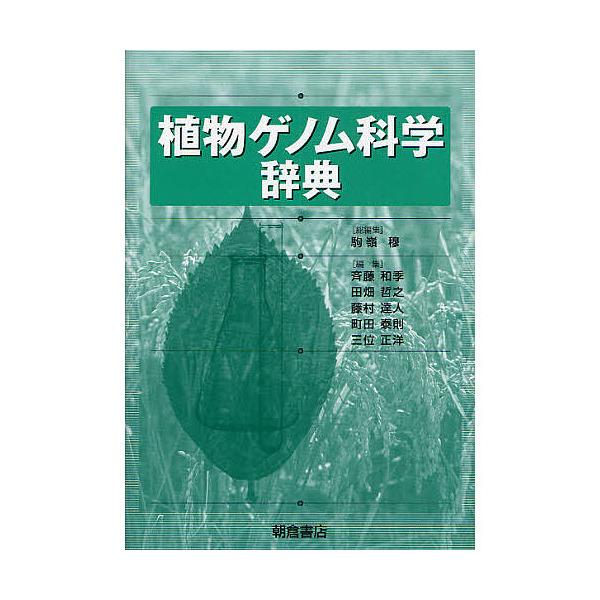 植物ゲノム科学辞典/駒嶺穆