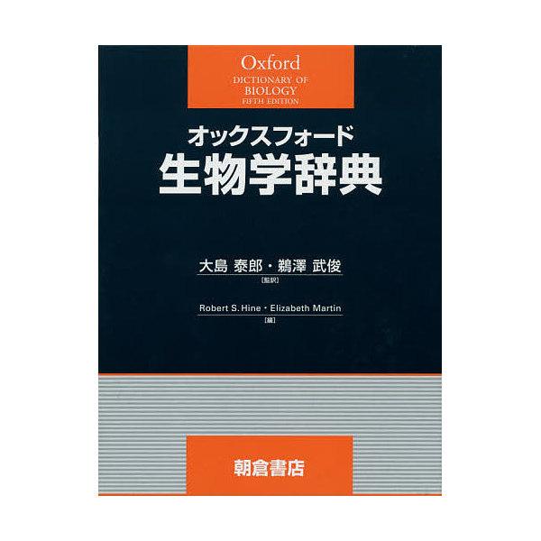 オックスフォード生物学辞典/大島泰郎/鵜澤武俊/RobertS.Hine