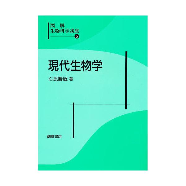 図解生物科学講座 6/石原勝敏