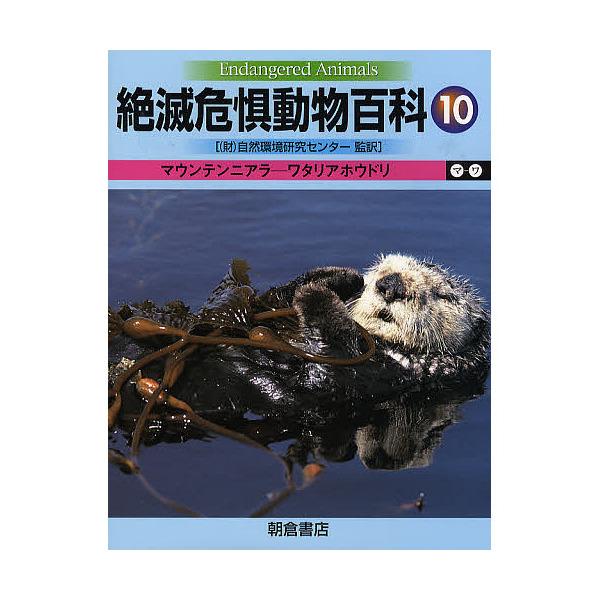 絶滅危惧動物百科 10
