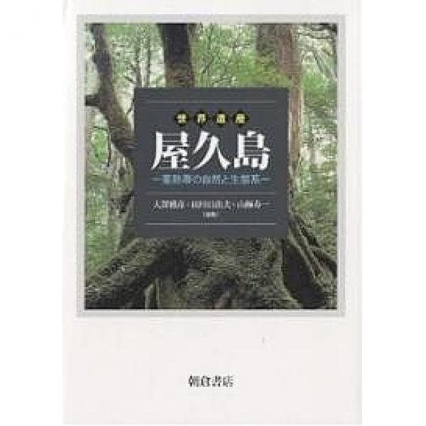 世界遺産屋久島 亜熱帯の自然と生態系/大沢雅彦
