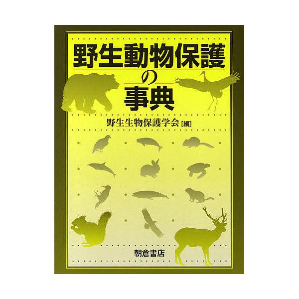 野生動物保護の事典/野生生物保護学会