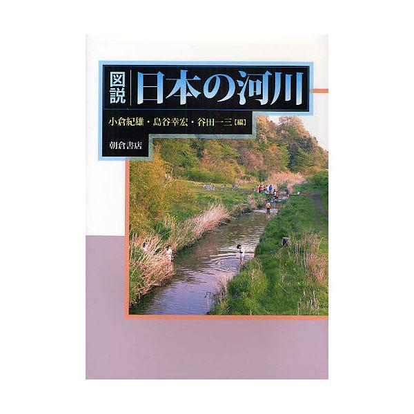 図説日本の河川/小倉紀雄