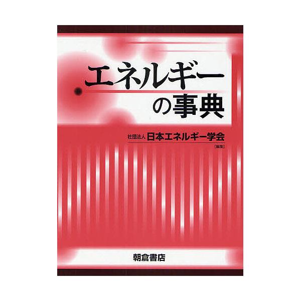 エネルギーの事典/日本エネルギー学会