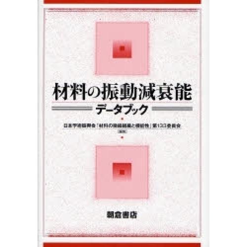 材料の振動減衰能データブック/日本学術振興会「材料の微細組織と機能性」