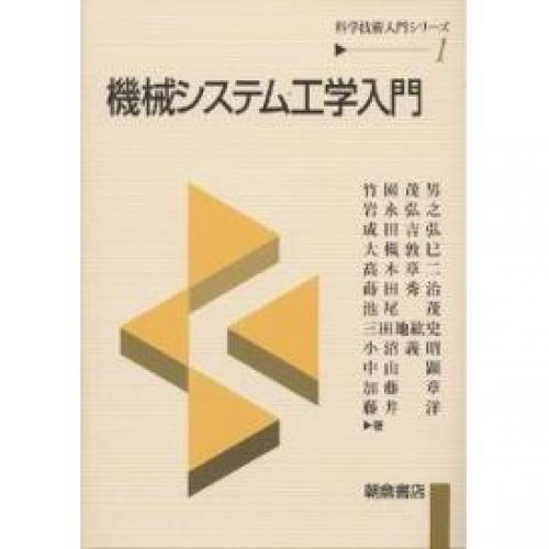 機械システム工学入門/竹園茂男
