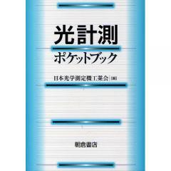 光計測ポケットブック/日本光学測定機工業会