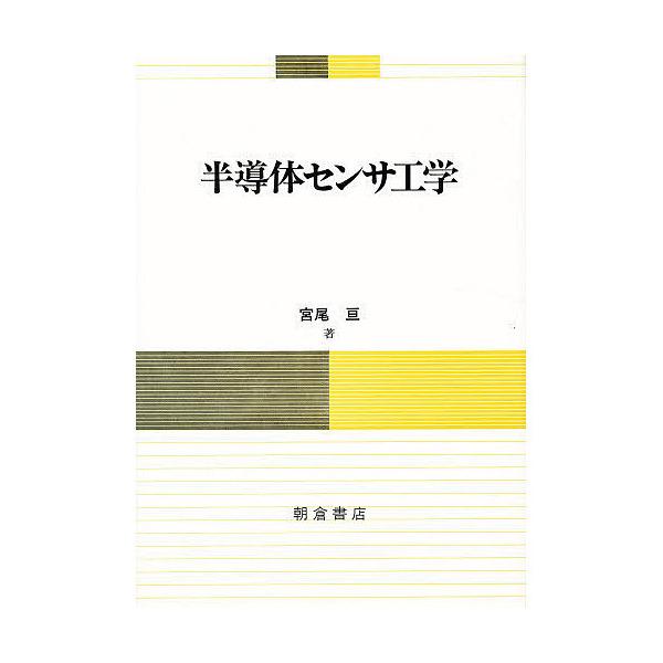 半導体センサ工学/宮尾亘