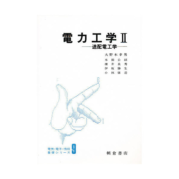 電力工学 2/大野木幸男