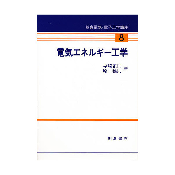 朝倉電気・電子工学講座 8/赤崎正則/原雅則