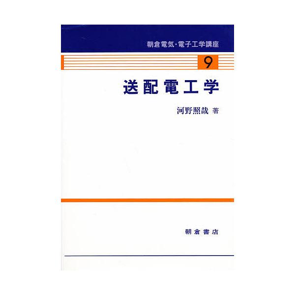 朝倉電気・電子工学講座 9/河野照哉