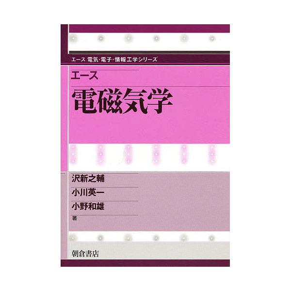エース電磁気学/沢新之輔