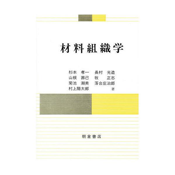 材料組織学/長村光造