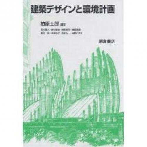 建築デザインと環境計画/柏原士郎/田中直人