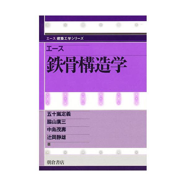 エース鉄骨構造学/五十嵐定義