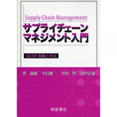 サプライチェーンマネジメント入門 QCDE戦略と手法/曹徳弼