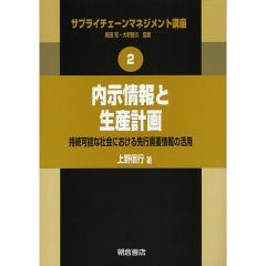 サプライチェーンマネジメント講座 2/黒田充/大野勝久
