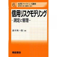 信用リスクモデリング 測定と管理/森平爽一郎