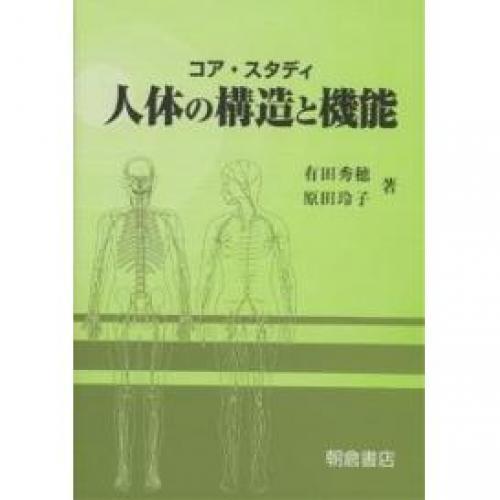 コア・スタディ人体の構造と機能/有田秀穂/原田玲子
