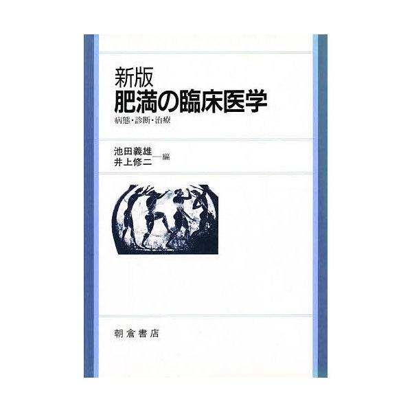 肥満の臨床医学 病態・診断・治療/池田義雄/井上修二