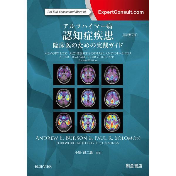 アルツハイマー病認知症疾患 臨床医のための実践ガイド/ANDREWE.BUDSON/PAULR.SOLOMON/小野賢二郎