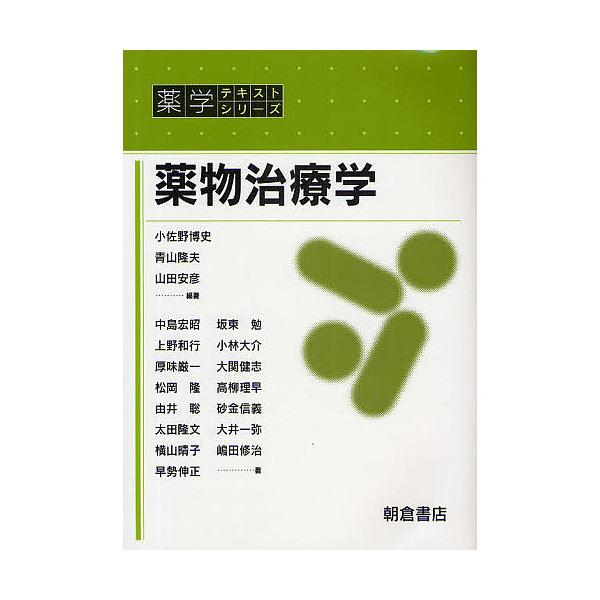 薬物治療学/小佐野博史/中島宏昭
