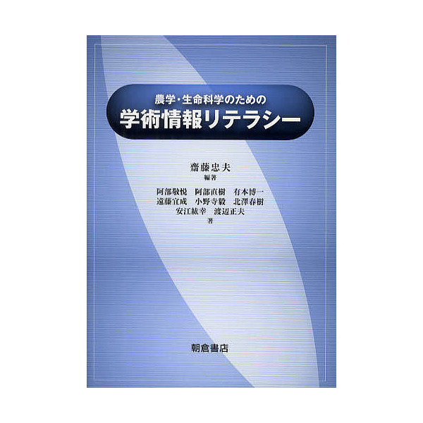 農学・生命科学のための学術情報リテラシー/齋藤忠夫/阿部敬悦/阿部直樹