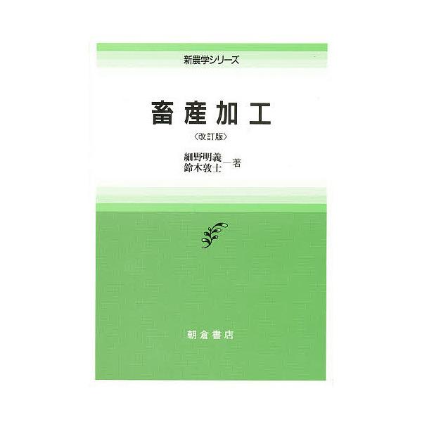 畜産加工/細野明義/鈴木敦士