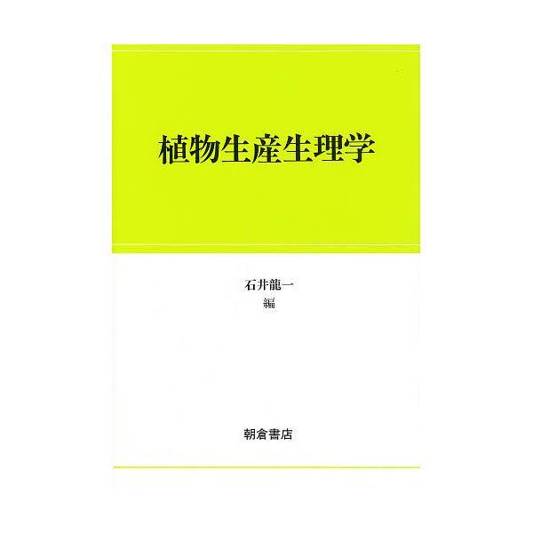 植物生産生理学/石井龍一