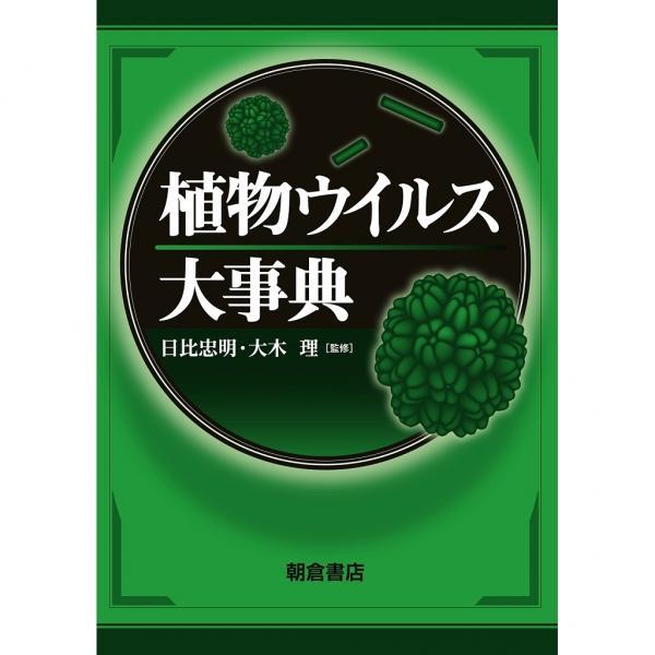 植物ウイルス大事典/日比忠明/大木理