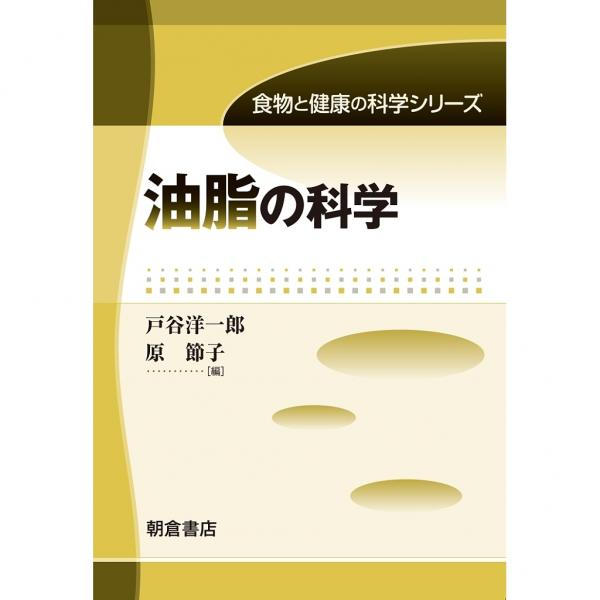 油脂の科学/戸谷洋一郎/原節子