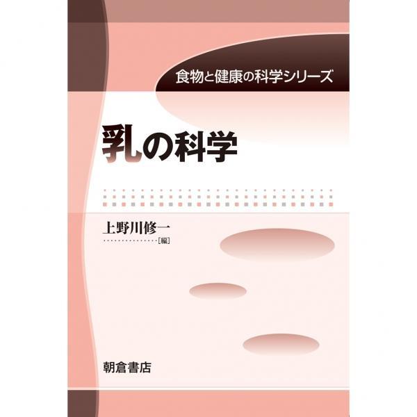 乳の科学/上野川修一