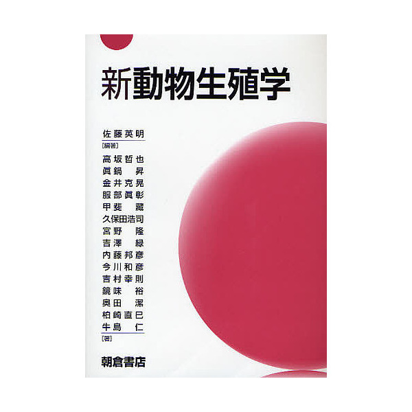 新動物生殖学/佐藤英明/高坂哲也/眞鍋昇