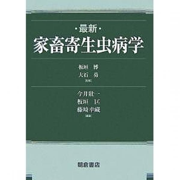 最新家畜寄生虫病学/今井壮一