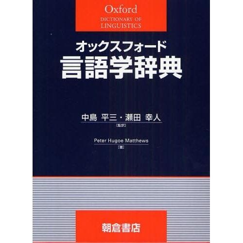オックスフォード言語学辞典/PeterHugoeMatthews